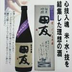 田友純米吟醸生原酒淡の雫(田友あわのしずく)720ml