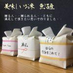 プチギフト 魚沼産コシヒカリ 可愛いいお米プチギフト 魚沼米贅沢な魚沼産コシヒカリ2合300g