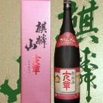 麒麟山大辛(だいから)1800ml(麒麟山酒造)