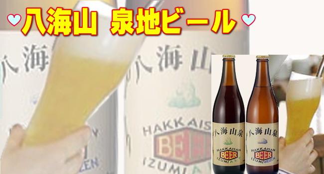 八海山 泉地ビール