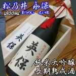 松乃井英保えいほ純米大吟醸長期熟成酒1800ml 松乃井英保3年熟成最高峰の限定酒