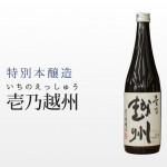特別本醸造 壱乃越州 (朝日酒造)