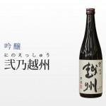 吟醸 弐乃越州 (朝日酒造)