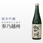 純米吟醸 参乃越州 (朝日酒造)
