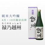 純米大吟醸 禄乃越州 (朝日酒造)