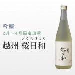 吟醸 越州 桜日和 (朝日酒造)