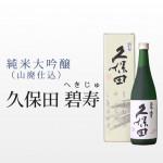 純米大吟醸(山廃仕込) 久保田 碧寿 (朝日酒造)