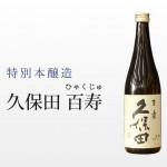 特別本醸造 久保田 百寿 (朝日酒造)