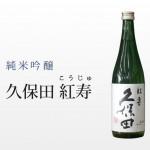 純米吟醸 久保田 紅寿 (朝日酒造)