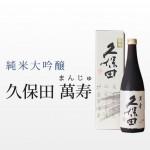 純米大吟醸 久保田 萬寿 (朝日酒造)