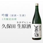 吟醸(原酒・生酒) 1月限定出荷 久保田 生原酒 (朝日酒造)