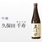 吟醸 久保田 千寿 (朝日酒造)