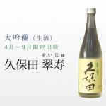 大吟醸(生酒) 久保田 翠寿 (朝日酒造)