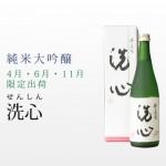 純米大吟醸 洗心 (朝日酒造)