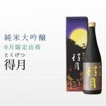 純米大吟醸 得月 (朝日酒造)