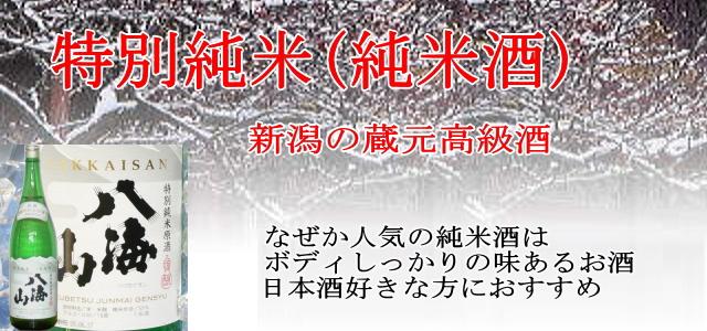 特別純米(純米酒) 新潟の蔵元高級酒