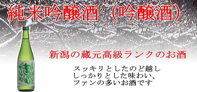 純米吟醸酒(吟醸酒) 新潟の蔵元高級ランクのお酒