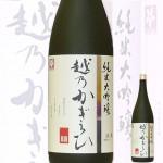 越乃かぎろひ萬寿 純米大吟醸720ml(新潟県)
