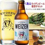 八海山クラフトビール(八海山 ライディーンビール ヴァイツェン 330mlx12本+笹団子10個)予約限定セット