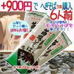 山菜天ぷら 蕎麦 へぎそば 6人前(200gx3束) 山菜 と同梱用 当地の特産へぎそば