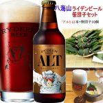 八海山クラフトビール(八海山 ライディーンビール アルト 330mlx12本+笹団子10個)予約限定セット
