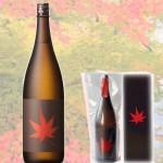 麒麟山紅葉 大吟醸三年熟成酒1800ml出荷は10月10日頃から(麒麟山酒造 新潟県阿賀町)