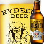 八海山クラフトビール(八海山 ライディーンビール ピルスナー 330mlx12本