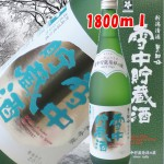 【雪中貯蔵酒】純米吟醸酒 1800ml(高の井酒造 季節限定酒)