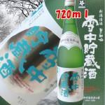 【雪中貯蔵酒】純米吟醸 720ml (高の井酒造 季節限定酒)