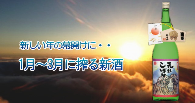 sinsyu1gatu650x340 1~3月新酒