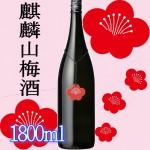 麒麟山梅酒1800ml(麒麟山の原酒で醸した梅酒)極わずか限定品クール便発送