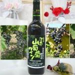 【山葡萄ワイン750ml】限定625本【津南産山ブドウ100%ワイン】2017年産