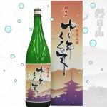 朝日山 ゆく年くる年 1800ml新米新酒・吟醸酒 (朝日酒造 長岡市)